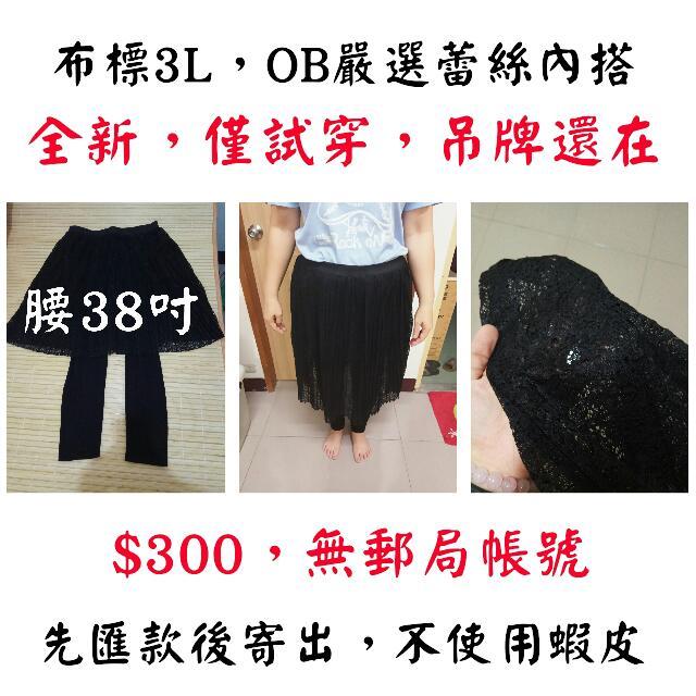 全新3L(OB嚴選蕾絲內搭裙)