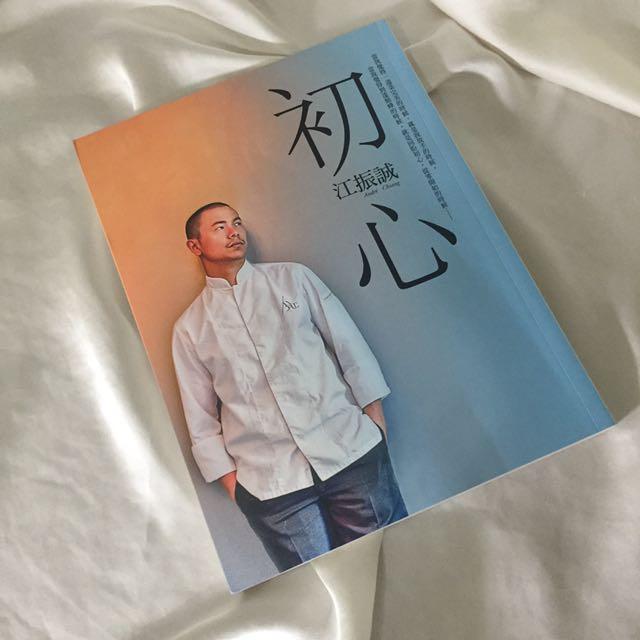 (免運)初心-江振誠
