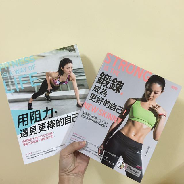 筋肉媽媽兩本書:用阻力遇見更好的自己、鍛鍊成為更好的自己