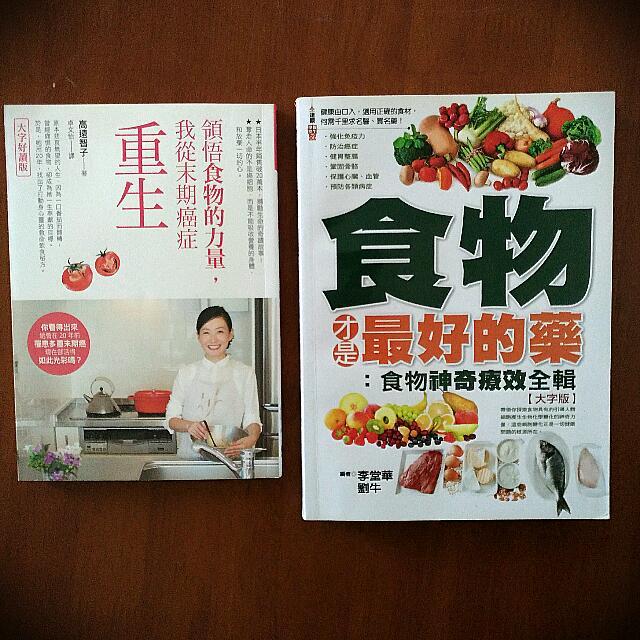 【 健康類書籍 】150-270元  食物才是最好的藥 270元;  領悟食物的力量,我從末期癌症重生 150元。