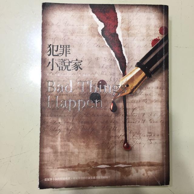 犯罪小說家 翻譯小說