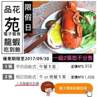 【電子票券】新莊品花苑假日龍蝦吃到飽午/晚餐券