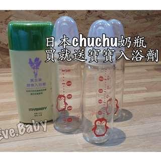 Eve.三入一組 全新未使用!日本chuchu標準口徑玻璃奶瓶 送寶寶入浴劑 240ml