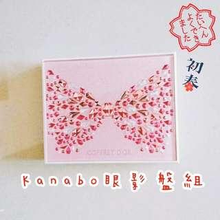Kanabo佳麗寶專櫃💗眼彩盤眼影