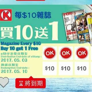OK Stamp 雜誌電子印花5個