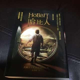 hobbit 哈比人