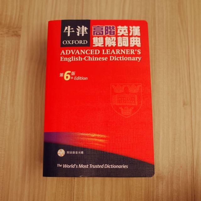 牛津高階英漢辭典 英漢字典 英漢詞典