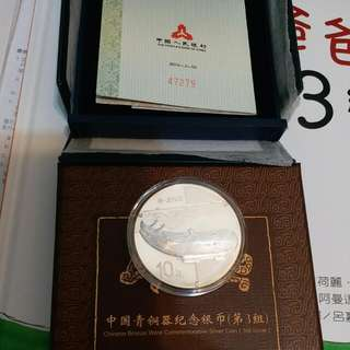 2014年中國青銅器紀念銀幣(第3組) 1個(有盒有證書)