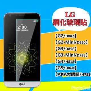 LG鋼化玻璃保護貼(任何型號)