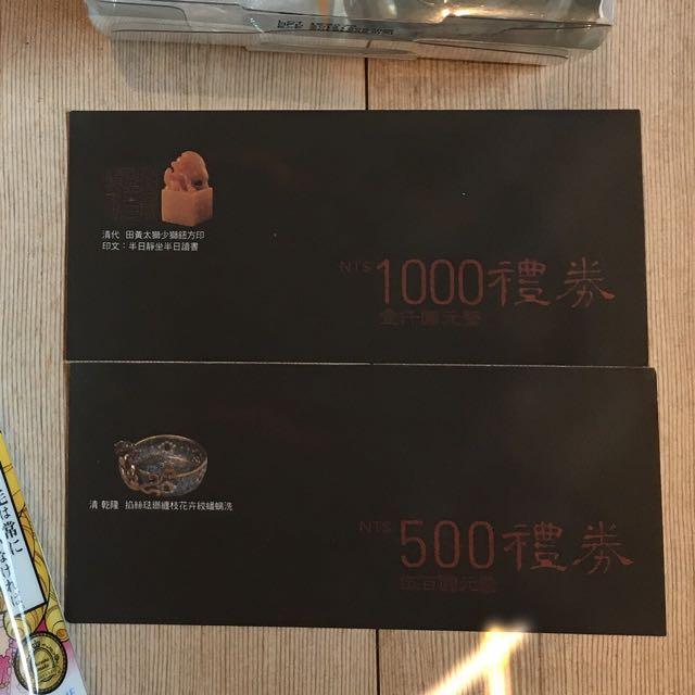 喜來登1500元禮卷