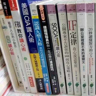 心理學,勵志類別書籍