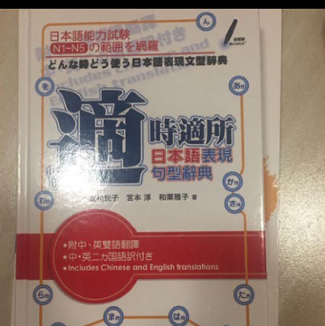 適時適所日本語表現句型辭典 含運限郵寄