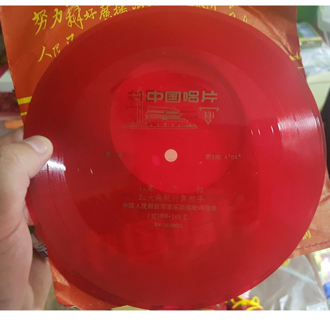 RARE - [Vintage/Antique] 1940s Military band of the People's Liberation  Army of China (中国人民解放军军乐团) Vinyl Record