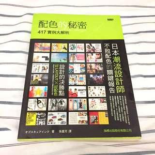 《配色的秘密》/ 二手書 設計 工具書 2nd hand web design graphic reference book/
