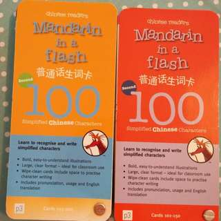 Chinese Flash Card