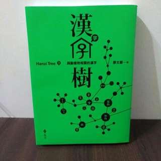 🚚 漢字樹 -動植物相關漢字 免運