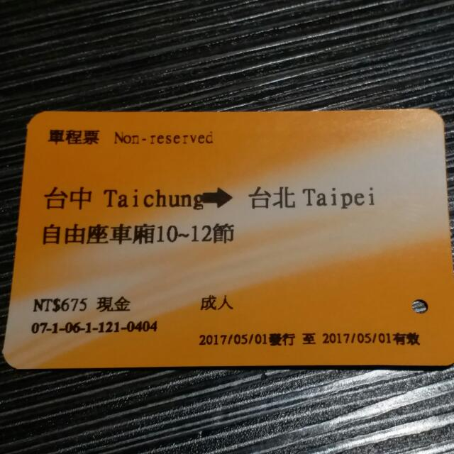 5/1高鐵自由座 台中到台北 票根collection