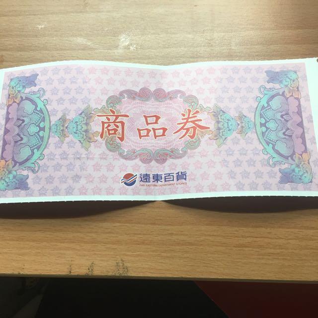 遠百禮卷 1500元面額 轉賣1400元