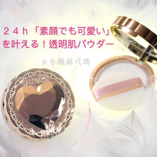 日本直送 canmake 最新素顏蜜粉餅24h「素顔でも可愛い」透明肌感 日本櫻花妹素顏秘密 ig按讚破萬🎀預購中