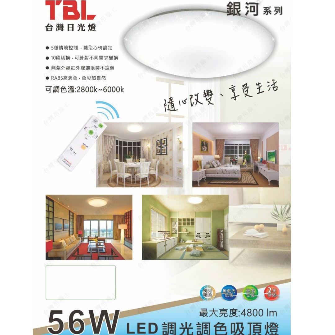 【遙控吸頂燈】(貨到付款)TBL銀河系列 LED 56W吸頂燈+附遙控 (保固2年/全電壓/可調光調色溫/高演色性)