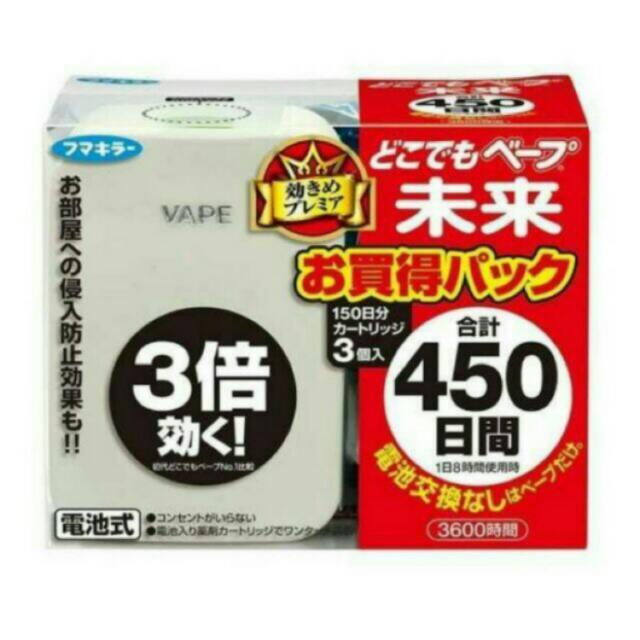 日本未來vape電子防蚊器450日
