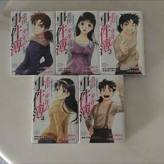 Japanese Comic Kindaichi
