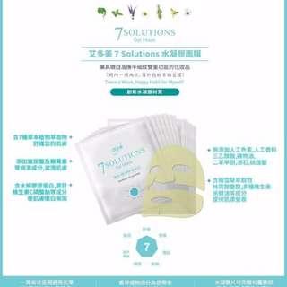 艾多美7 Solutions水凝膠面膜