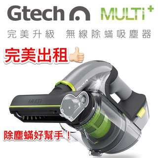 [出租]小綠 Gtech Plus 第二代