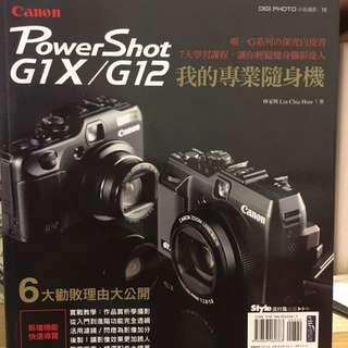 Canon G系列 G1X/G12 實戰教學到後製