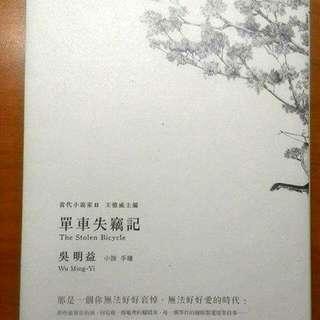 單車失竊記#好書新感動