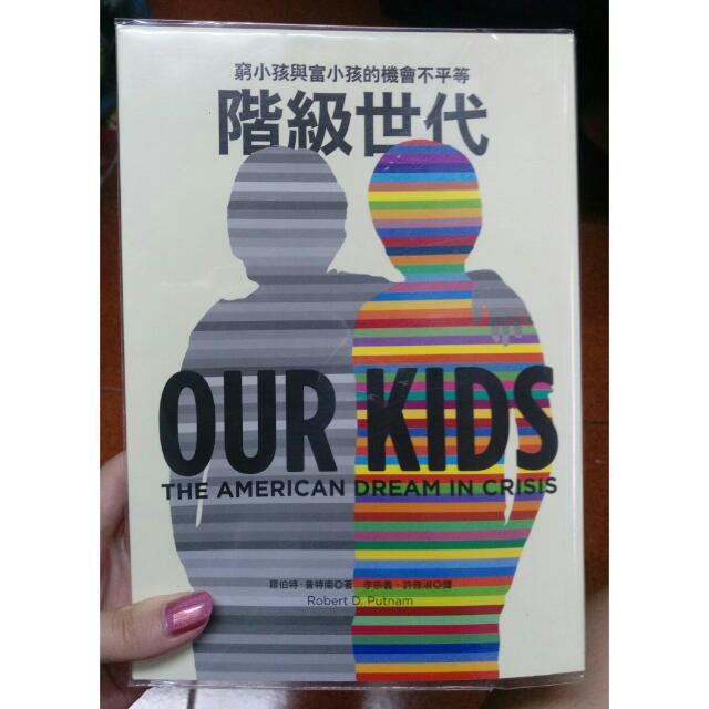 階級世代Our Kids