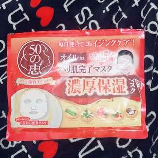 50pack Japanese Face Mask