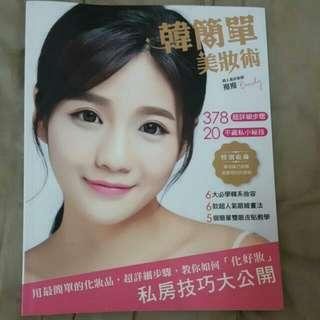 韓簡單美妝術