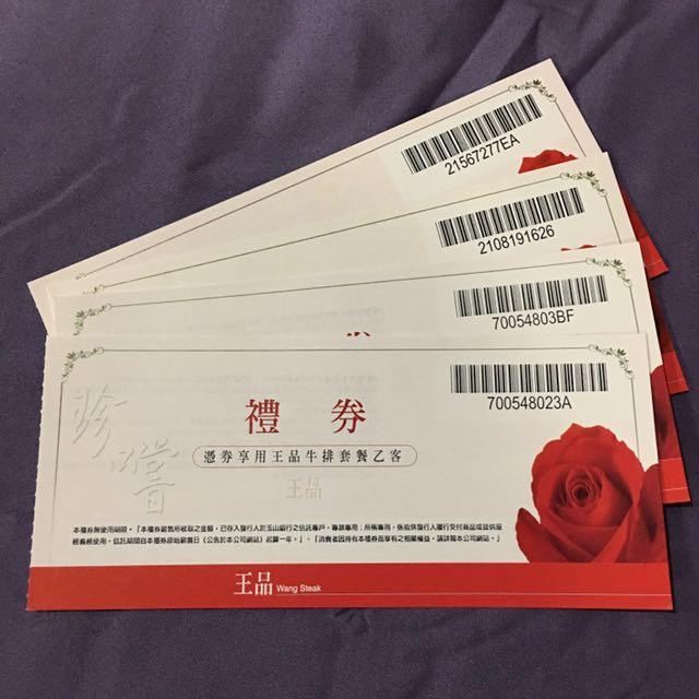 王品禮券(共4張)