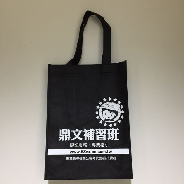 補習班全新購物袋