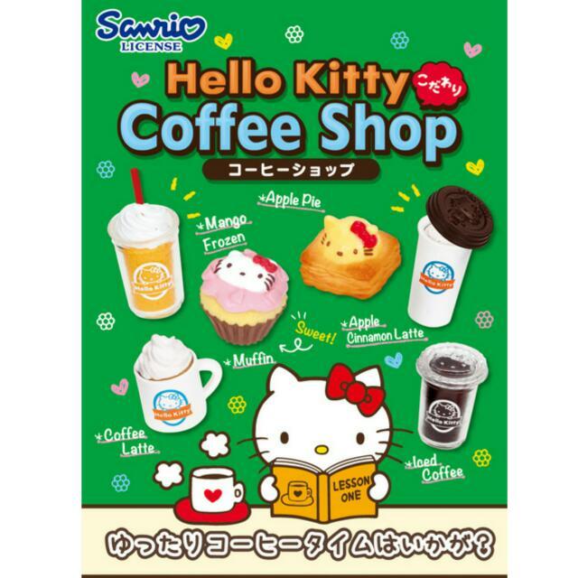 全新未拆 Rement 食玩 盒玩 Hello Kitty 咖啡廳 全套12款