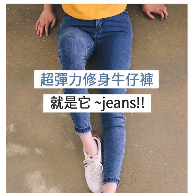 Style Nada超顯瘦牛仔褲