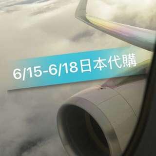🚚 6/15-6/18日本代購🇯🇵