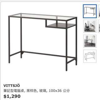 9成新 IKEA 筆記型電腦桌 蘆洲自取