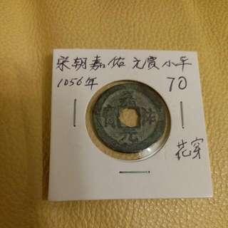 宋朝嘉佑元寶(1056年)