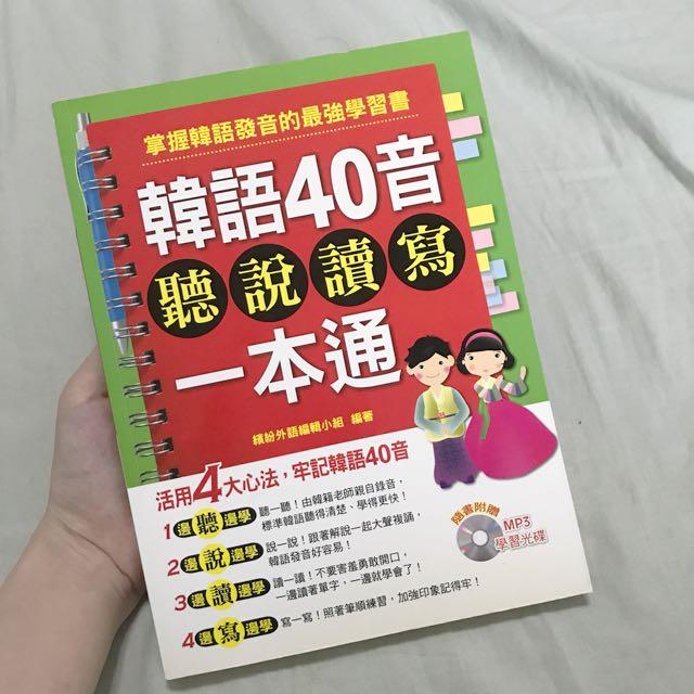 韓語40音 聽說讀寫 一本通 (韓文 發音 單字)