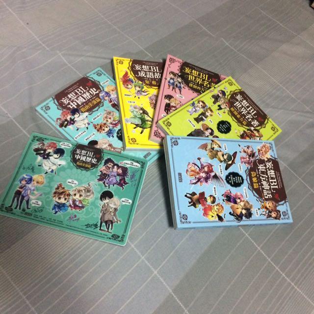 5本漫畫 便宜賣 妄想BL 成語/中國/世界/東方