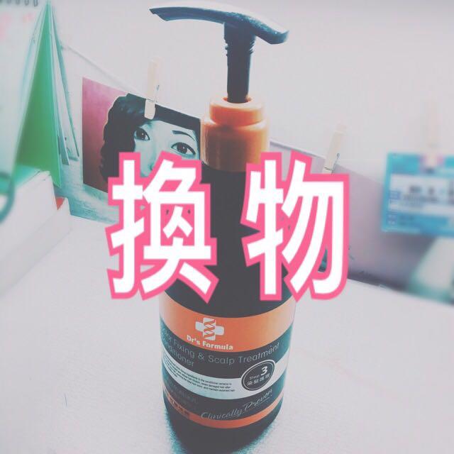 [換物]台塑生醫 Dr's Formula 恆彩固色潤絲乳
