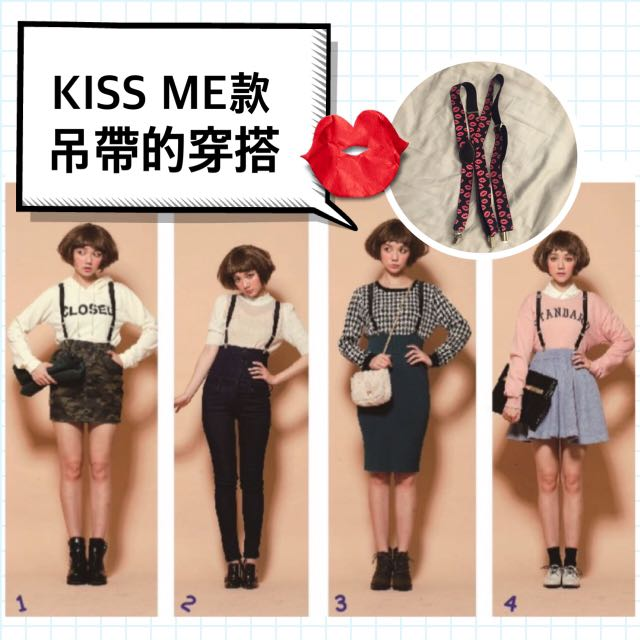 Kiss me 摩登百搭掉帶扣