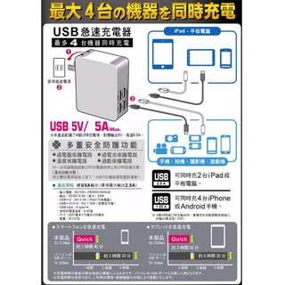 🚚 快充充電器 4 USB多功能急速充電器5V/5A