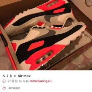Nike Max