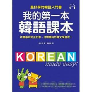 我的第一本韓語課本