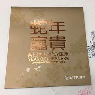蛇年富貴-MTR 2013癸巳年紀念車票