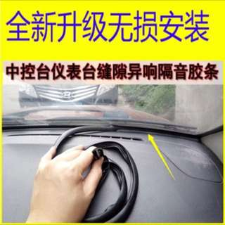 Car Seal, Dashboard Seal, Reduce Your Engine Noise