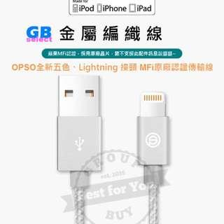 OPSO Apple MFi 蘋果認證 金屬編織線  1m  mfi Lightning接頭 小殼